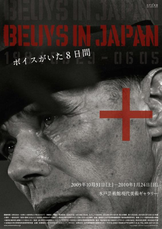 『BEUYS IN JAPAN - ボイスがいた8日間』水戸芸術館現代美術センター
