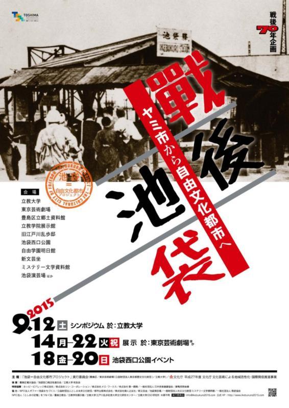『戦後・池袋 - ヤミ市から自由文化都市へ』東京芸術劇場ほか