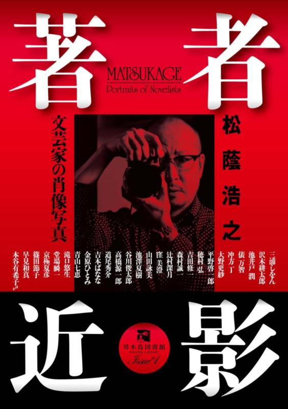 『著者近影〜文芸家の肖像写真』 松蔭浩之/男木島図書館