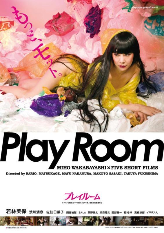 映画『Play Room』