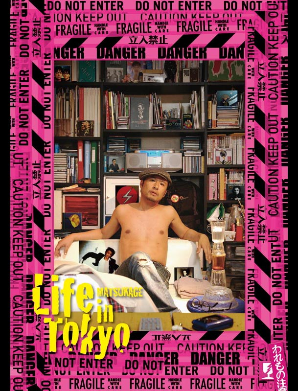 Self-Portrait - Life in Tokyo
