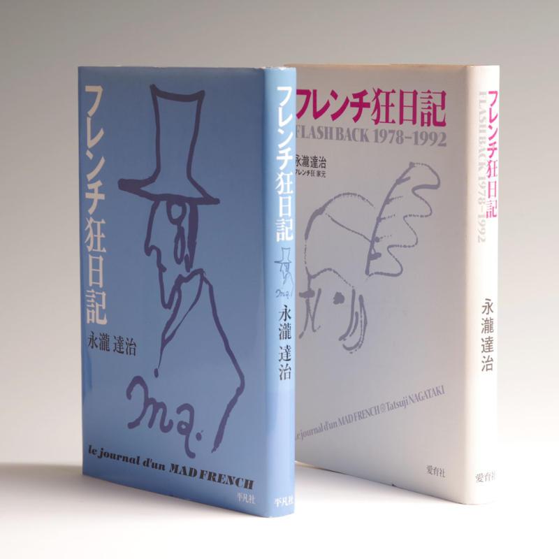 『フレンチ狂日記』/『フレンチ狂日記  FLASH BACK 1978 - 1992』永瀧達治
