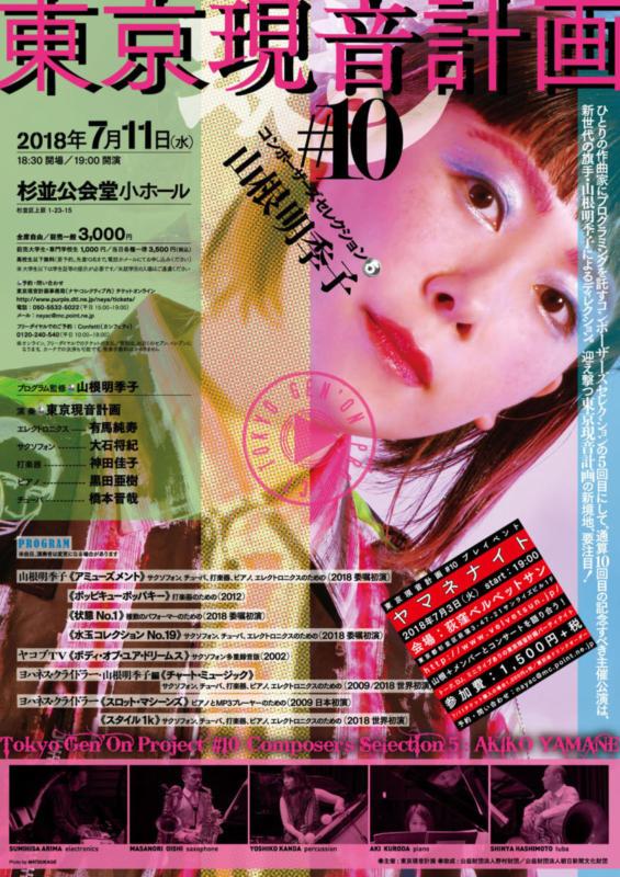 「東京現音計画」#10