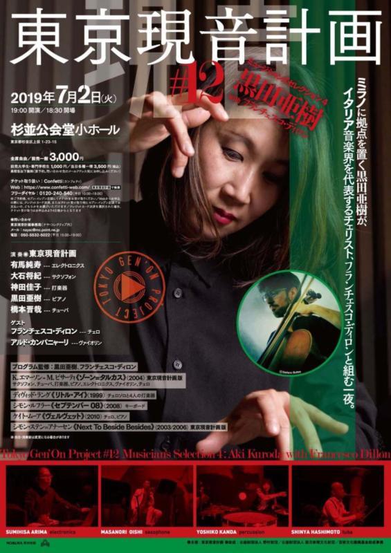 「東京現音計画」#12