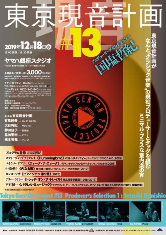 「東京現音計画」#13