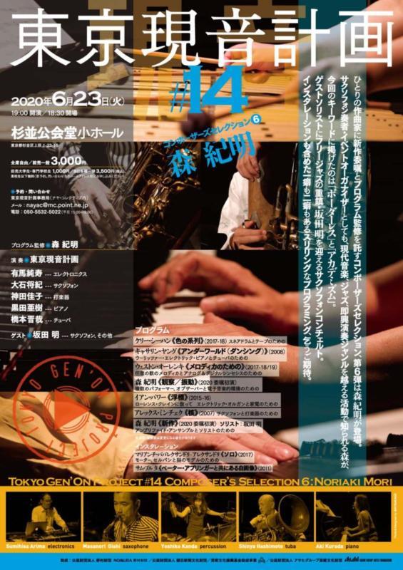 「東京現音計画」#14