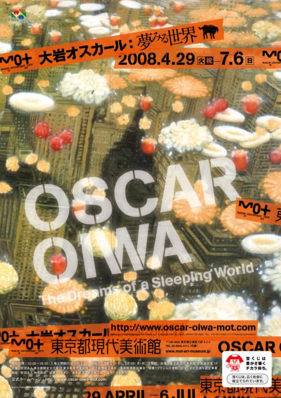 『夢みる世界』大岩オスカール東京都現代美術館