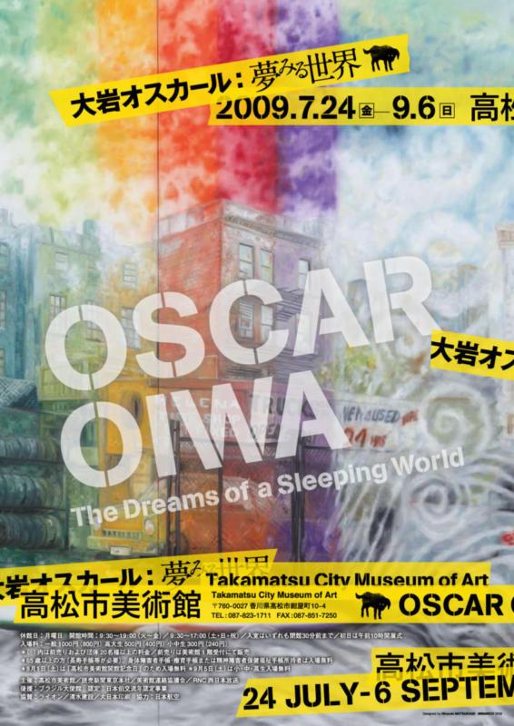 『夢みる世界』大岩オスカール高松市美術館