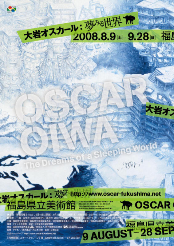 『夢みる世界』大岩オスカール福島県立美術館